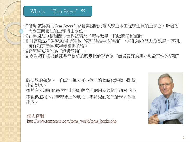 Http www tompeters com toms world toms books php