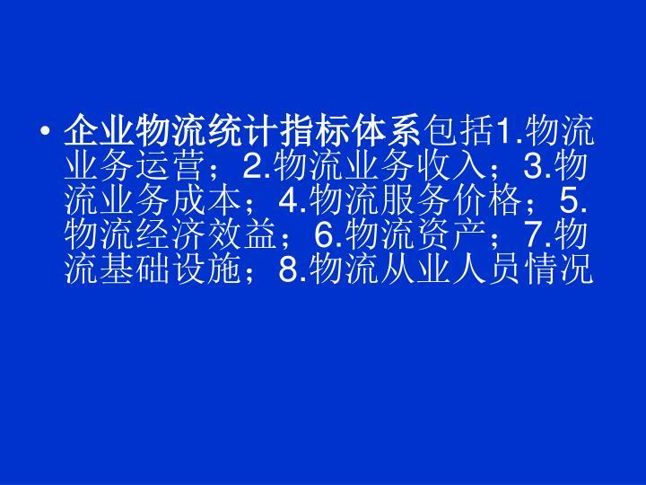 企业物流统计指标体系