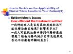 how to decide on the applicability of clinical trials results to your patient 3