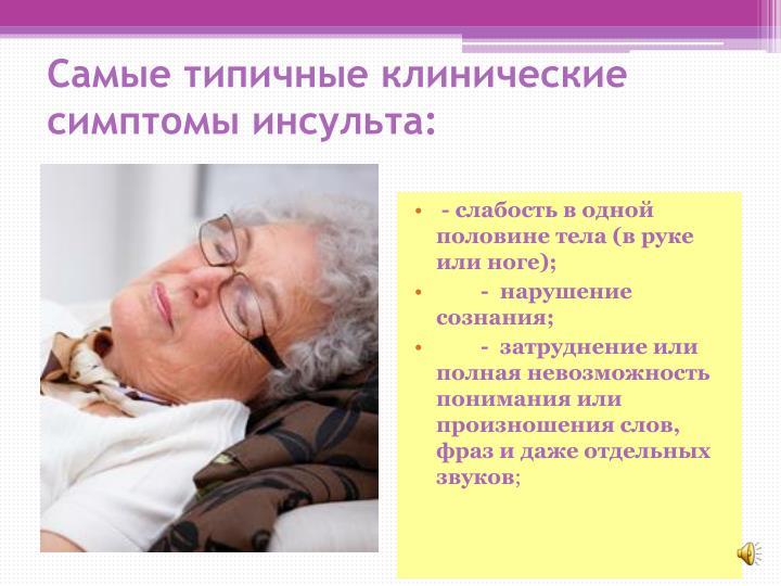 Самые типичные клинические симптомы инсульта: