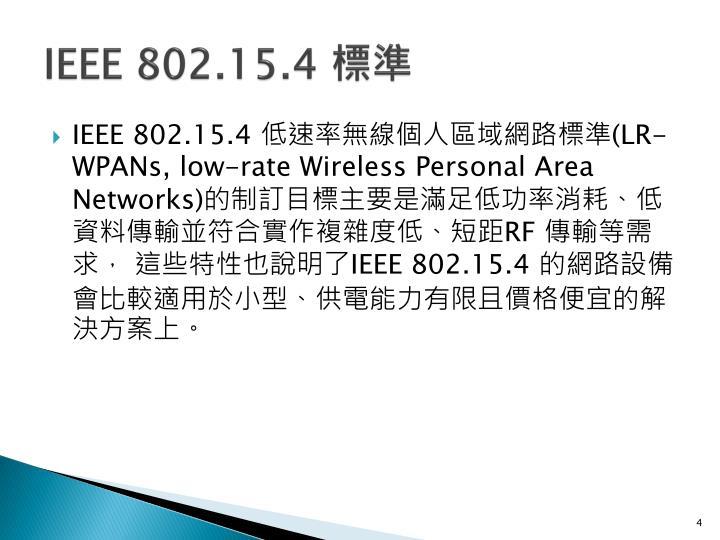 IEEE 802.15.4