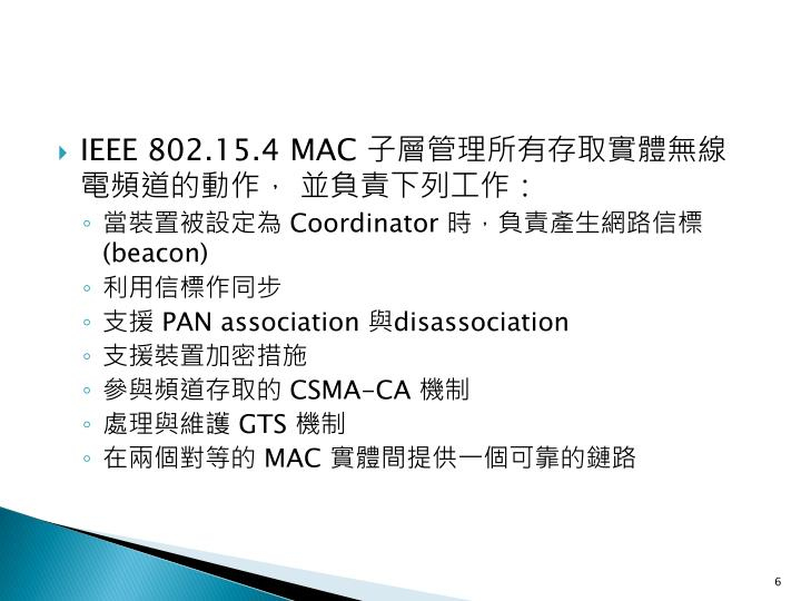 IEEE 802.15.4 MAC