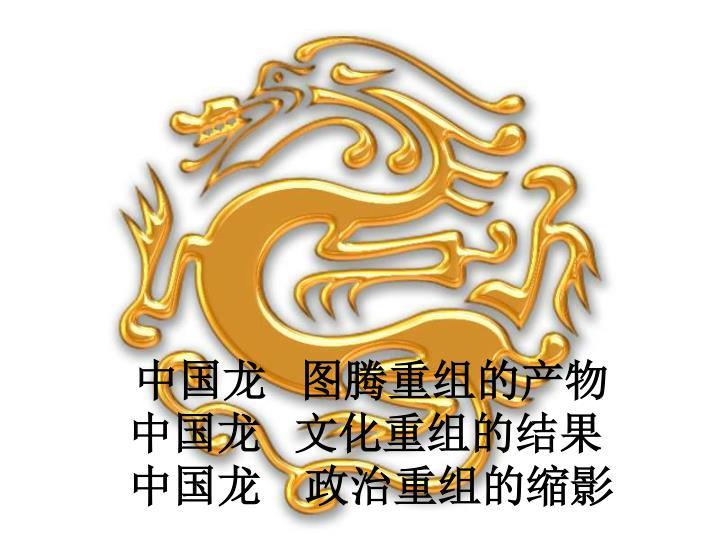 中国龙   图腾重组的产物