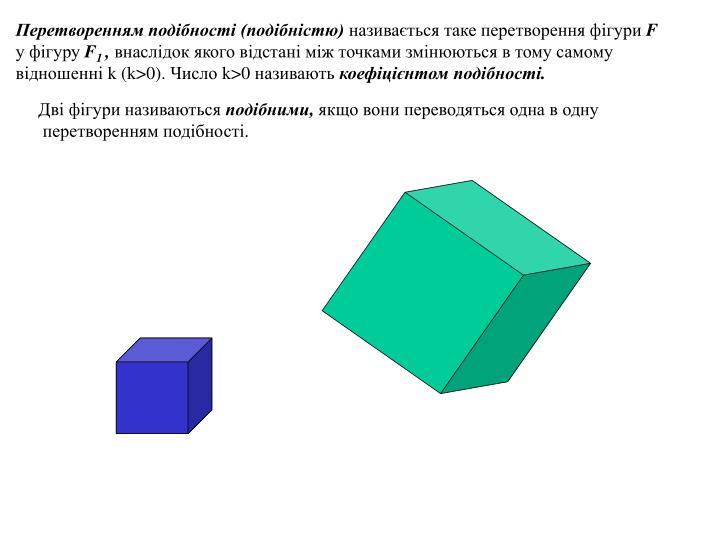 Перетворенням подібності (подібністю)