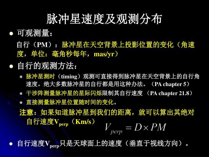 脉冲星速度及观测分布