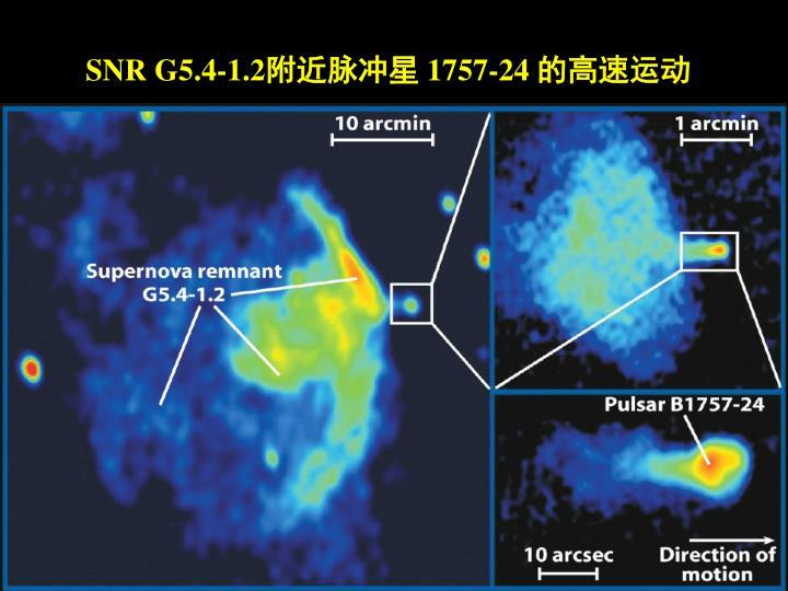 SNR G5.4-1.2