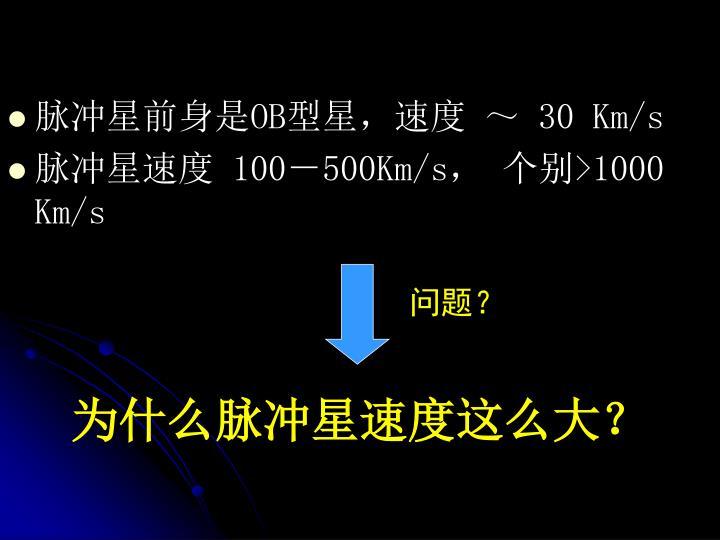 为什么脉冲星速度这么大?