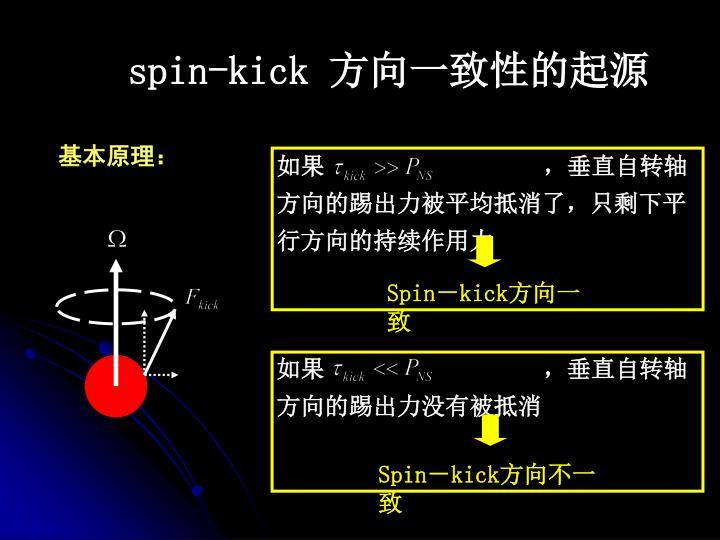 如果                  ,垂直自转轴方向的踢出力被平均抵消了,只剩下平行方向的持续作用力
