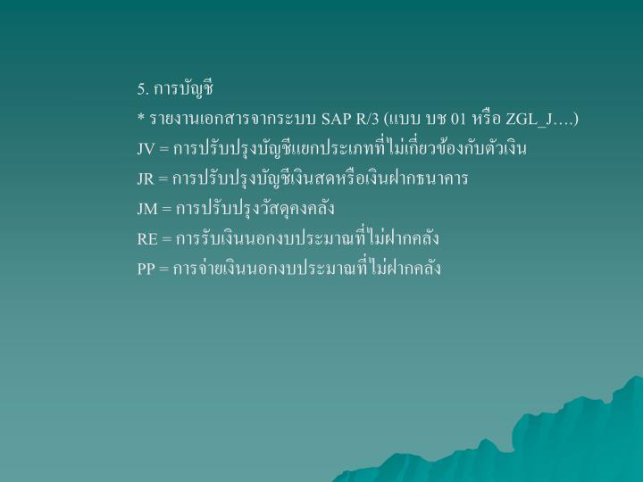 5. การบัญชี