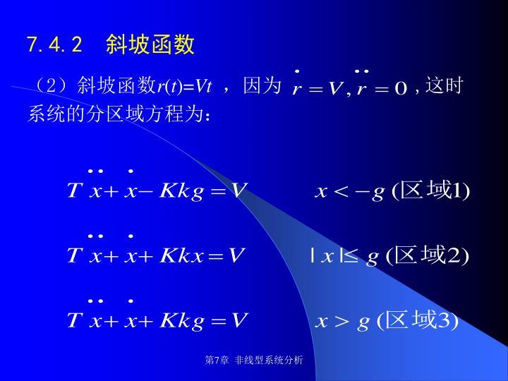 (2)斜坡函数