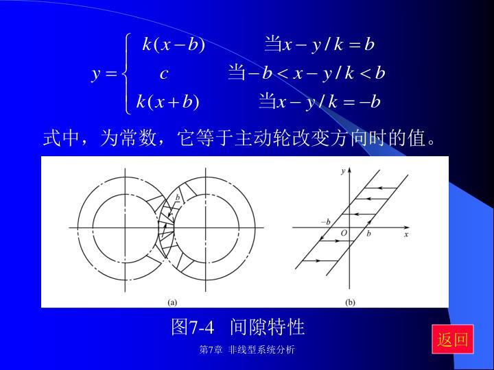 式中,为常数,它等于主动轮改变方向时的值。