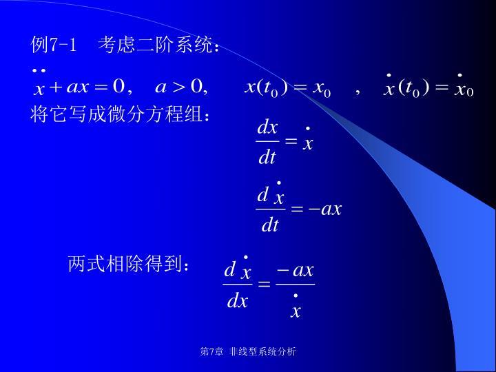 例7-1  考虑二阶系统: