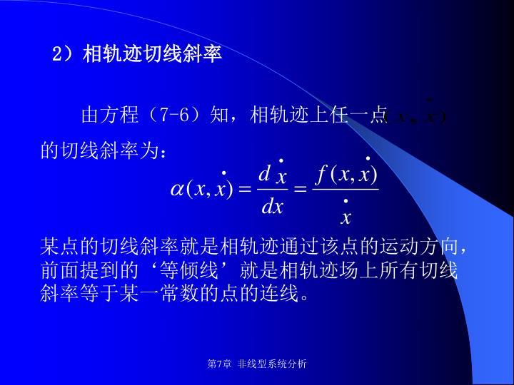 2)相轨迹切线斜率