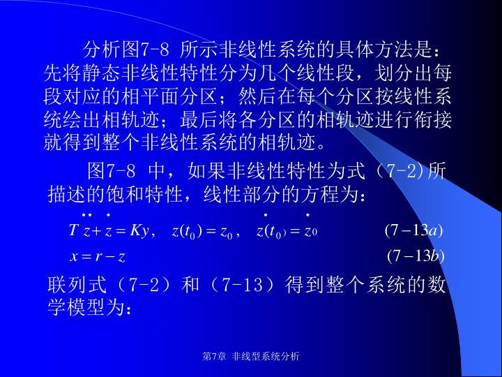 分析图7-8 所示非线性系统的具体方法是:先将静态非线性特性分为几个线性段,划分出每段对应的相平面分区;然后在每个分区按线性系统绘出相轨迹;最后将各分区的相轨迹进行衔接就得到整个非线性系统的相轨迹。