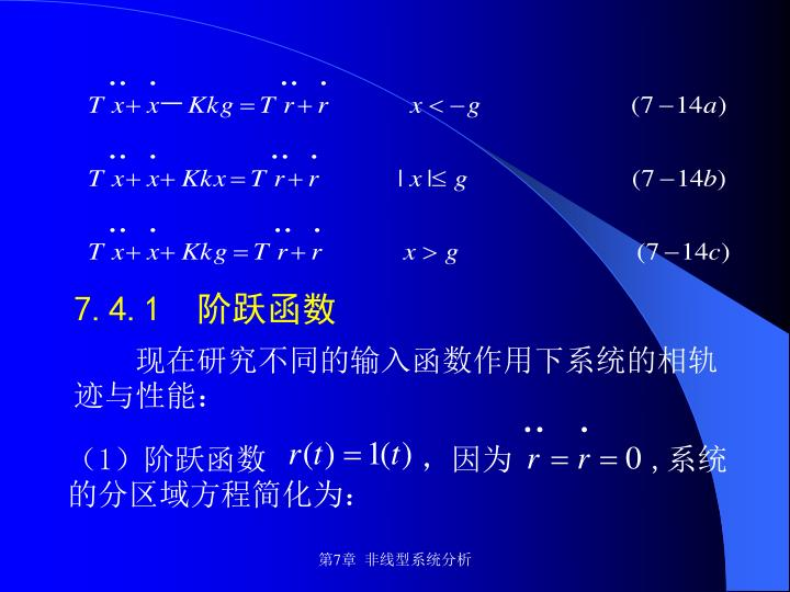 7.4.1  阶跃函数