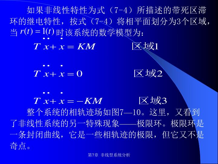 如果非线性特性为式(7-4)所描述的带死区滞环的继电特性,按式(7-4)将相平面划分为3个区域,当         时该系统的数学模型为: