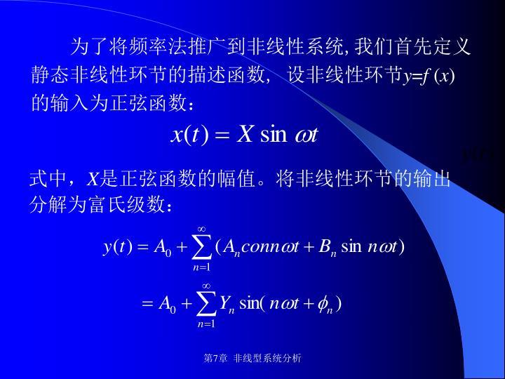 为了将频率法推广到非线性系统,我们首先定义静态非线性环节的描述函数, 设非线性环节