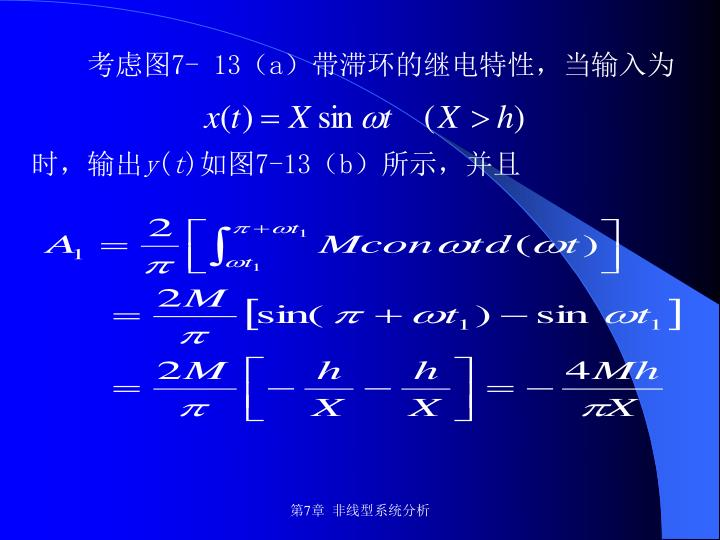 考虑图7- 13(