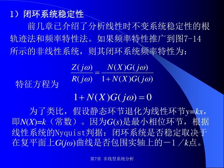 1)闭环系统稳定性
