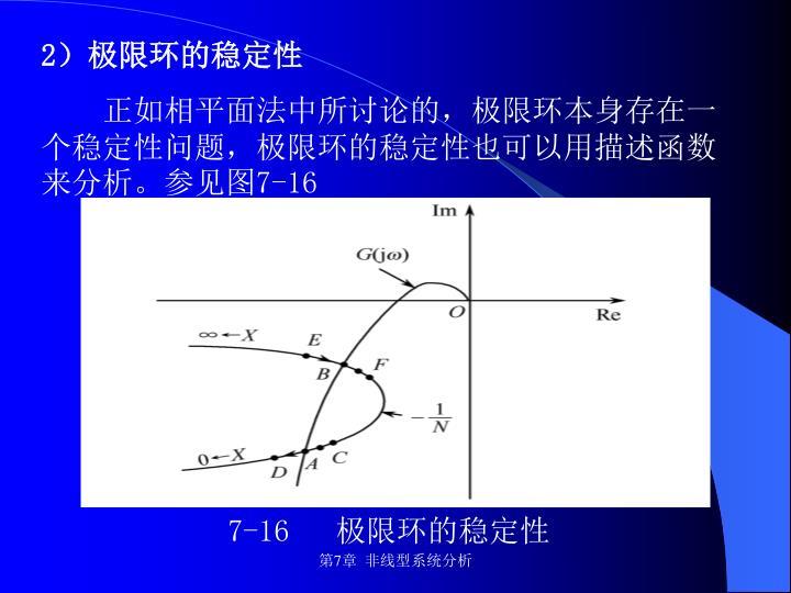 2)极限环的稳定性
