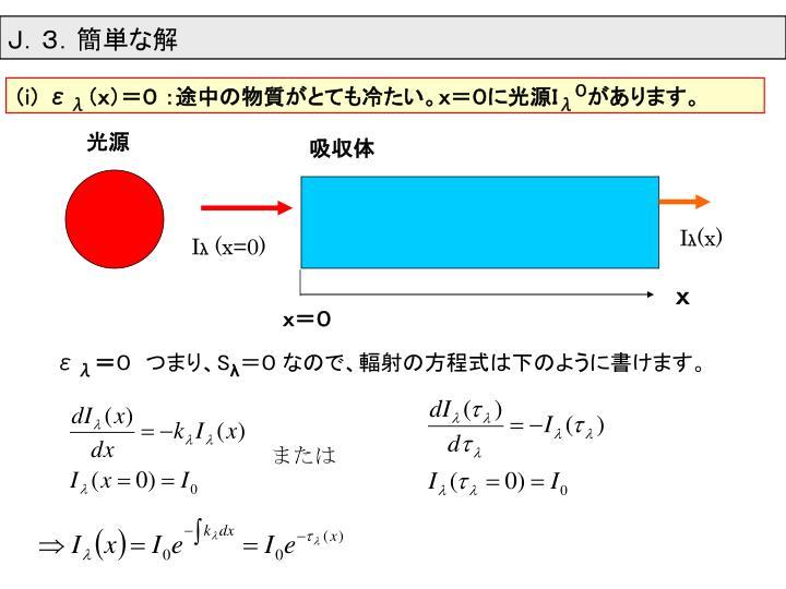 J.3.簡単な解