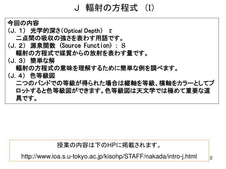 J 輻射の方程式 (I)