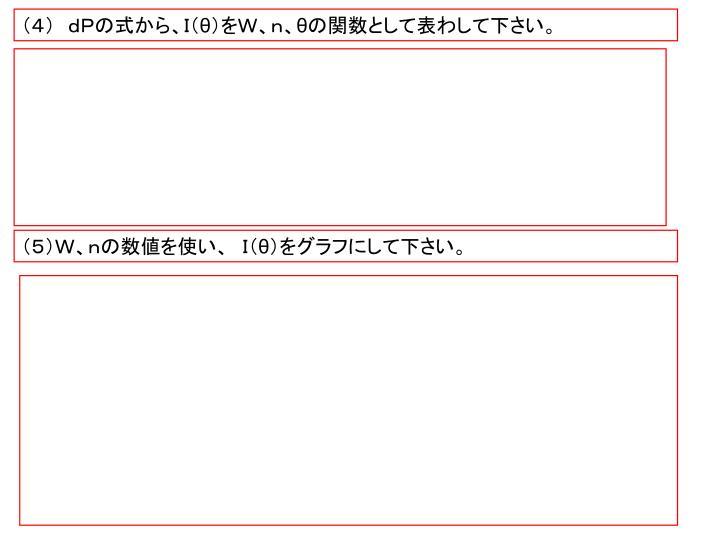 (4) dPの式から、I(