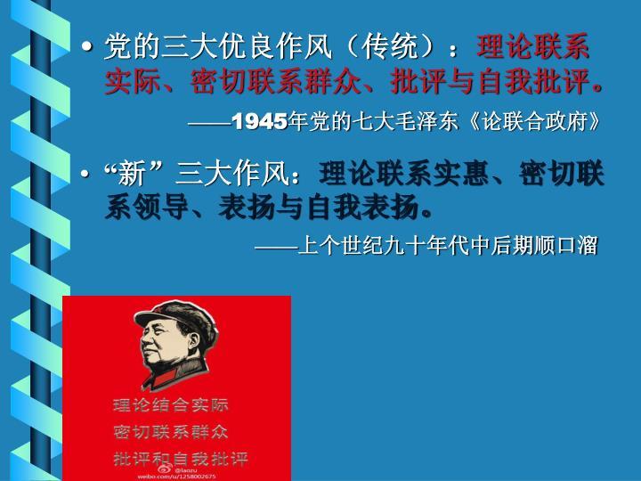 党的三大优良作风(传统):