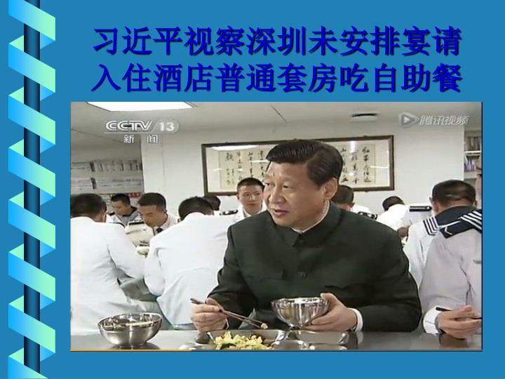 习近平视察深圳未安排宴请