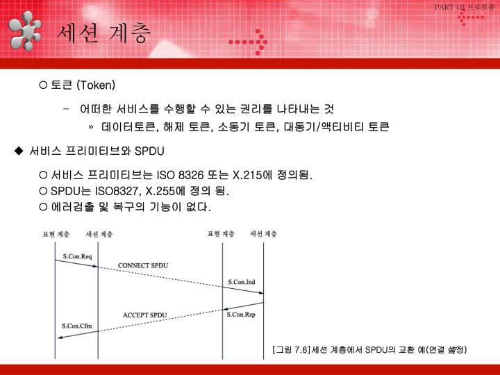 PART 02 프로토콜