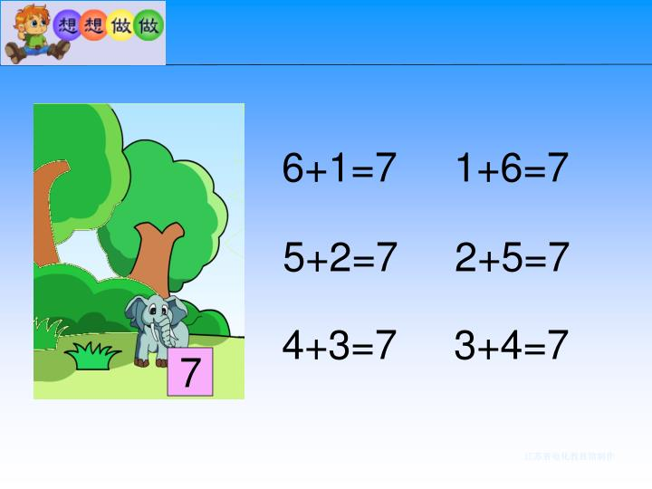 6+1=7     1+6=7