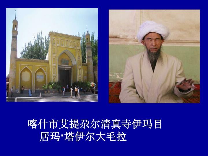 喀什市艾提尕尔清真寺伊玛目