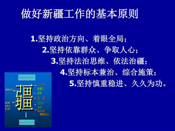 做好新疆工作的基本原则