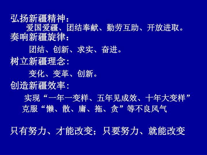 弘扬新疆精神: