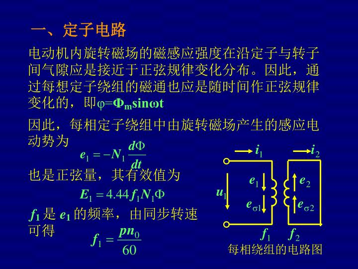 一、定子电路