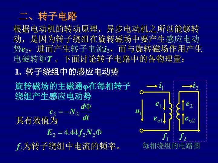二、转子电路
