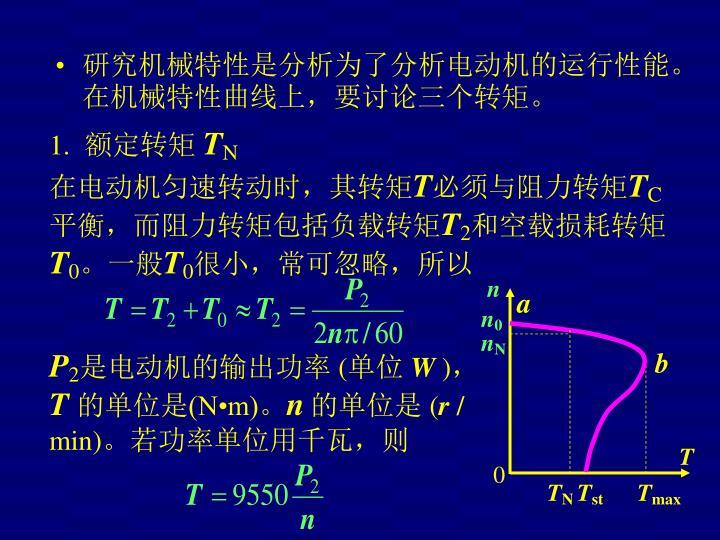 研究机械特性是分析为了分析电动机的运行性能。在机械特性曲线上,要讨论三个转矩。
