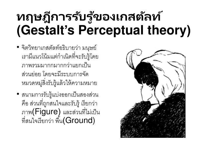 ทฤษฎีการรับรู้ของ
