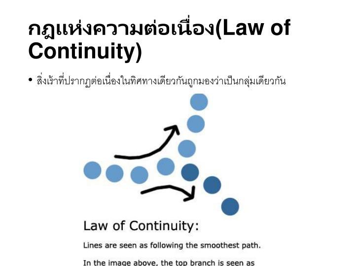 กฎแห่งความต่อเนื่อง(