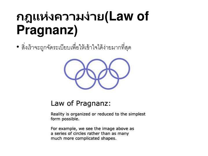 กฎแห่งความง่าย(