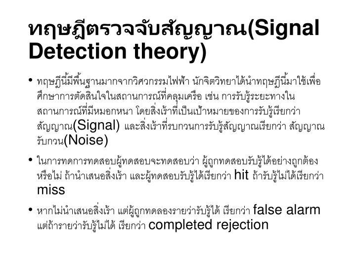 ทฤษฎีตรวจจับสัญญาณ(