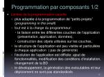 programmation par composants 1 2