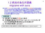 1 2 migraine with aura
