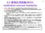 8 2 moh medication overuse headache