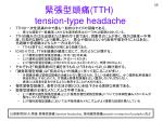 tth tension type headache