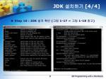 jdk 4 4