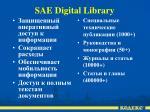 sae digital library