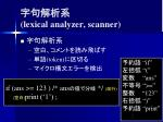 lexical analyzer scanner