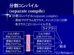 separate compile