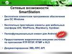 smartstation1